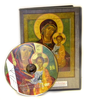 DVD. Theotokos Hodegetria: Advanced Techniques.